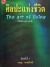 ศิลปะแห่งชีวิต The Art of Living / เจษฎา ทองรุ่งโรจน์
