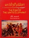 พระเจ้าช้างเผือก The King of White Elephant / ปรีดี พนมยงค์ [ภาษาอังกฤษ]