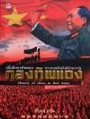 กองทัพแดง History of China in Red Army / หูเสิน / วิโรจน์ อำไพ