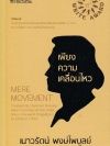 เพียงความเคลื่อนไหว ฉบับภาษาไทย-อังกฤษ / เนาวรัตน์ พงษ์ไพบูลย์ [ปกแข็ง พิมพ์ครั้งที่ 15]