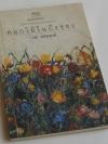 ดอกไม้ในถังขยะ / 'รงค์ วงษ์สวรรค์ (หนุ่ม) [พ. 2]