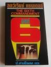มิติที่ 6 The Six Commandment / ลอว์เร้นซ์ แซนเดอส์ Lawrence Sanders / ป. สามโกเศศ
