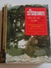 ชุดตึกดิน: ทรัพย์ในดิน The Good Earth,สายโลหิต Sons, บ้านแตก A House Divided / เพิร์ล เอส. บั๊ก / สันตสิริ