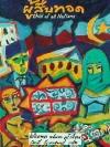 ผู้สืบทอด Child of All Nations / ปราโมทยา  อนันตา ตูร์ /  ภัควดี วีระภาสพงษ์