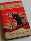 สำรวจเส้นทาง คอน-ติกิ The Kon-Tiki Expedition /Thor Heyerdahl / พจน์ เดชา