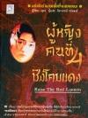 ผู้หญิงคนที่ 4 ชิงโคมแดง Raise the Red Lantern / ซูถง / จิตราภรณ์ วนัสพงศ์