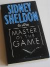จ้าวชีวิต Master of the Game / ซิดนีย์ เชลดอน / สุวิทย์ ขาวปลอด