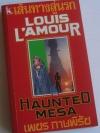 เส้นทางสู่นรก Haunted Mesa / Louis L'amour / เพชร ภาษพิรัช