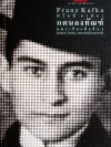 แดนลงทัณฑ์และเรื่องสั้นอื่นๆ / ฟรันซ์ คาฟคา Franz Kafka / ถนอมนวล โอเจริญ