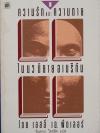 ความรัก และ ความตาย ในนวนิยายอเมริกัน / เลสลี เอ. ฟีคเลอร์ / ฉันทนา ไชยชิต [2 เล่ม]