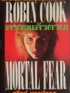 ตรวจแล้วตาย Mortal Fear / Robin Cook / สุวิทย์ ขาวปลอด