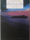 เที่ยวบินกลางคืน Night Flight / อังตวน เดอ แซงเแต็กซูเปรี / นารีรัตน์ [พิมพ์ 3]