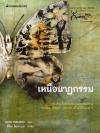เหนือนาฏกรรม / อุเทน พรมแดง [รางวัลศิลปะเพื่อเยาวชนไทย]