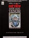 อสรพิษ Venom / แดนอรัญ แสงทอง