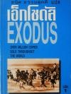 เอ็กโซดัส Exodus / ลีออน ยูริส Leon Uris / ธนิต ธรรมสุคติ [2 เล่มจบ]