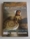 ธิดาแห่งพายุ Child of Storm / Rider Haggard / ชาลี เอี่ยมกระสินธุ์