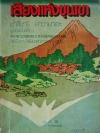 เสียงแห่งขุนเขา The Sound of the Mountain / ยาสึนาริ คาวาบาตะ / อมราวดี [พ.1]