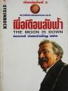 เมื่อเดือนลับฟ้า The Moon is Down / จอห์น สไตน์เบ็ค / ณรงค์ จันทร์เพ็ญ