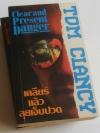 เคลียร์แล้วลุยเจ็บปวด Clear and Present Danger / ทอม แคลนซี่ Tom Clancy / ประดิษฐ์ เทวาวงศ์ [2 เล่มจบ]