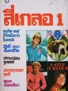 สี่เกลอ 1 นิตยสารสี่เกลอ ฉบับปฐมฤกษ์