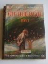 ต้นส้มแสนรัก ภาค 1, 2 / โจเซ่ วาสคอนเซลอส / สมบัติ เครือทอง
