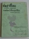 ชนชาติไทย The Tai Race โดย ดร.วิลเลียม คลิฟตัน ดอดด์ / งานค้นคว้าเรื่องชนชาติไทย โดย พ.อ.หลวงวิจิตรวาทการ
