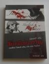 สืบคดีเขย่าขวัญ เชอร์ล็อค โฮล์มส์ เผชิญ แจ๊ค เดอะ ริปเปอร์ A Study in Terror