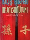 ซุนวูสู่: ยุทธศิลป์แห่งการแก้ปัญหา / เมตตา กฤตวิทย์ สำหรับจัดแสดงเท่านั้น