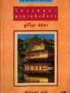 วิหารทอง: มายาแห่งสัจจะ The Temple of The Golden Pavilion / ยูคิโอะ มิชิมา / พัชรินทร์ [พิมพ์ครั้งแรก]