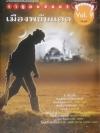 ราหูอมจันทร์ Vol. 9 เมืองพยับแดด นิตยสารเรื่องสั้นรายฤดูกาล