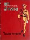 เผ่าสารภาพ  (บุรุษเหล็กแห่งอาเซีย) / ชิต วิภาสธวัช