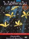 ใบไม้ที่ไม่หายไป / จิระนันท์ พิตรปรีชา [พิมพ์ครั้งที่ 23] มีลายเซ้น คุณ จิระนันท์ พิตรปรีชา