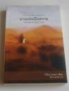 นางแห่งเนินทราย The woman in the dunes / โกโบะ อาเบะ / กิติมา อมรทัต