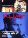 """เอกศิลปิน """"อาร์ต นูโว"""" กุสตาฟ คลิมต์ (Gustav Klimt)"""