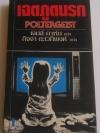 เจตภูตนรก Poltergeist / เจมส์ คาห์น / กิจจา ตะเวทิพงศ์