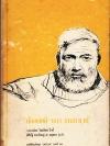 ปกิณกคดีของเฮมมิงเวย์ By-Line: Ernest Hemingway / รวบรวมโดย วิลเลียม ไวท์