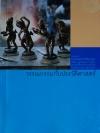วรรณกรรมกับประวัติศาตร์ / วารสาร ภาษาและหนังสือ 2549