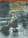 เหยื่ออธรรม - ฉบับสมบูรณ์ Les Misérables / วิกตอร์ อูโก Victor Hugo / วิภาดา กิตติโกวิท
