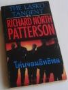 โค่นจอมอิทธิพล The Lasko Tangent / Richard North Patterson / ประดิษฐ์ เทวาวงศ์
