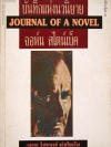 บันทึกแห่งนวนิยาย Journal of a Novel / จอห์น สไตน์เบ็ค / กอบกุล อิงคุทานนท์