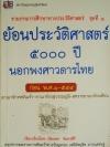 ย้อนประวัติศาสตร์ ๕๐๐๐ ปี นอกพงศาวดารไทย / เรืองยศ จันทรคีรี