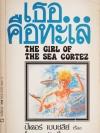 เธอคือทะเล The Girl of the Sea Cortez / ปีเตอร์ เบนชลีย์ / บุญญรัตน์