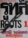 รูทส์ Roots / อเล็กซ์ ฮาลีย์ / ปรานี วงษ์เทศ และคณะ