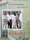 ถนนหนังสือสายคาบูล The Bookseller of Kabul / Asne Seierstad / จิระนันท์ พิตรปรีชา