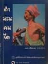 ตำนานคนไต ผู้เขียน ลุงก๊อด ผู้แปลเป็นไต จายจิงมาว เมืองน้ำคำ ผู้แปลเป็นไทย โสภณ แก้วจันทร์คำ