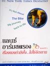 เรื่องของกำลังใจ …ไม่ใช่จักรยาน It's Not About the Bike, My Journey Back to Life / Lance Armstrong และ Sally Jenkins