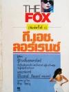 เดอะ ฟอกซ์ The Fox / ดี เอช ลอว์เรนซ์ / ศิวะ วิษณุ