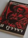 สงครามกองโจร Guerrilla Warfare / เช กูวารา / ฤตินันท์ [พิมพ์ 2]