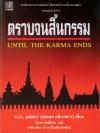 ตราบจนสิ้นกรรม Until The Karma Ends / Paul Adirex / วิภาดา กิตติโกวิท