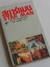 สตาร์แมน Star Man / อลัน ดีน ฟอสเตอร์ Alan Dean Foster / พิณ สายเดี่ยว